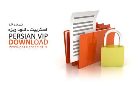 اسکریپت فارسی دانلود ویژه Persian VIP Download نسخه 1.2