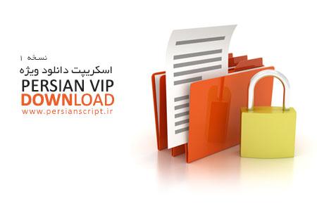 اسکریپت فارسی دانلود ویژه Persian VIP Download نسخه 1.0