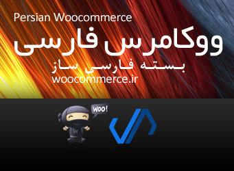 بسته فارسی ساز فروشگاه ساز ووکامرس منتشر شد