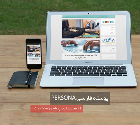 پوسته فارسی Persona وردپرس