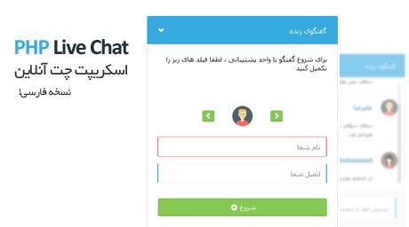 php live chat اسکریپت پشتیبانی و چت آنلاین PHP Live Chat فارسی