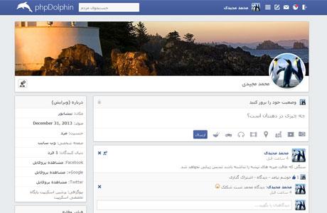 اسکریپت ایجاد جامعه مجازی فارسی با نام PHPDolphin نسخه 1.1.6