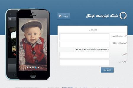 اسکریپت جامعه مجازی phpfox فارسی نسخه ی نهایی ۳.۸.۰