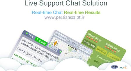 اسکریپت چت و پشتیبانی آنلاین PHP Live Support نسخه 4.3.5