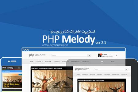 اسکریپت اشتراک گذاری ویدئو PHPMelody نسخه 2.1