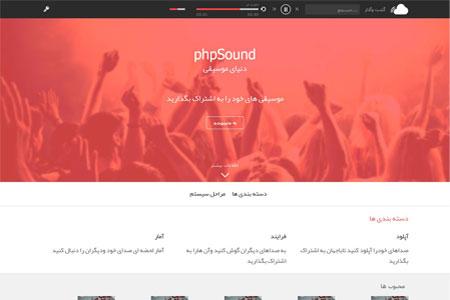 اسکریپت اشتراک گذاری موسیقی phpSound فارسی نسخه ۱.۰.۲