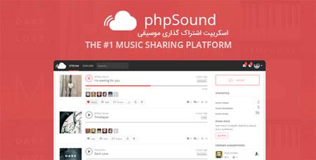 اسکریپت اشتراک گذاری موسیقی phpSound فارسی نسخه ۲٫۰٫۲