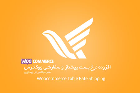 افزونه نرخ پست پیشتاز و سفارشی ووکامرس Woocommerce Table Rate Shipping