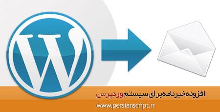 http://dl.persianscript.ir/img/postnotify.jpg