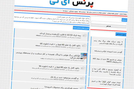 prans rss screen اسکریپت خبرخوان فارسی پرنس نسخه 1