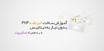 http://dl.persianscript.ir/img/ps-php-simple-newsletter.jpg