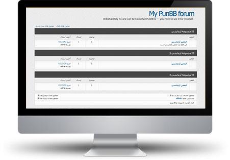 اسکریپت انجمن ساز فارسی PunBB نسخه 1.4.2