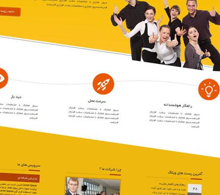 قالب زیبای شرکتی فارسی راهکار به صورت HTML و CSS