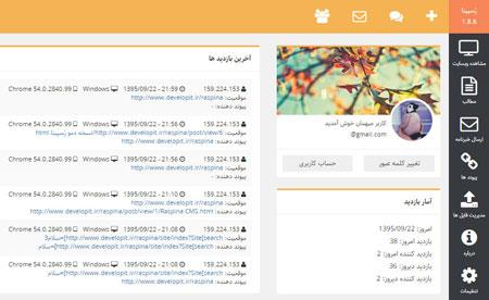 سیستم مدیریت محتوای فارسی رَسپینا نسخه ۱٫۸٫۶