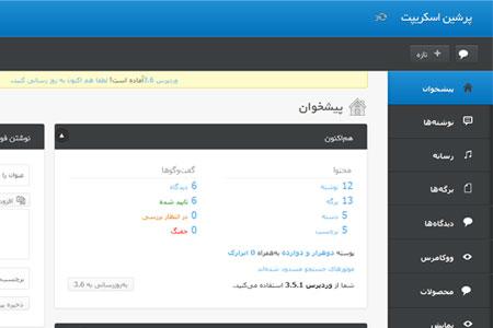 تغییر ظاهر مدیریت وردپرس با قالب Retina Press فارسی