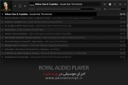 اسکریپت اجرای موسیقی در وب سایت Royal Audio Player