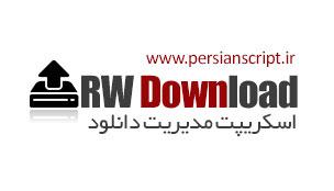 اسکریپت مدیریت دانلود RW Download نسخه 4.1