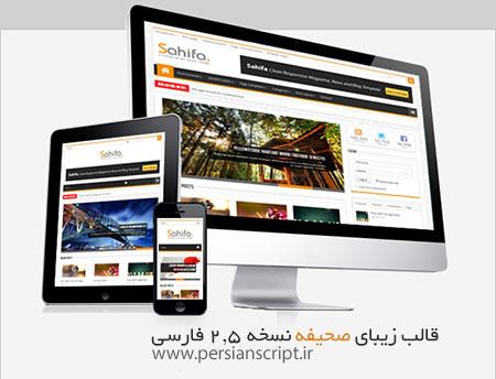 پوسته مجله حبری فارسی صحیفه (Sahifa) نسخه 2.5