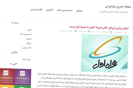 پوسته وردپرس زیبای فارسی سریر Sarir