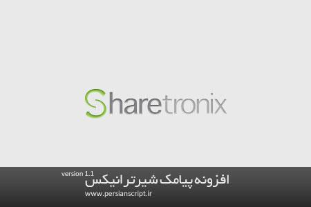 افزونه پیامک شیرترانیکس نسخه 1.1