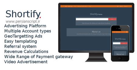 اسکریپت کوتاه کننده لینک و کسب درآمد Shortify نسخه 2.0