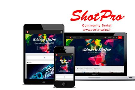 اسکریپت جامعه طراحان و گرافیست ها ShotPro نسخه 1.0