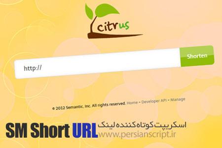 اسکریپت کوتاه کننده لینک SM Short URL نسخه 2.5
