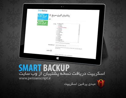 عیدی پرشین اسکریپت: اسکریپت پشتیبان گیری وب سایت Smart Backup پارسی