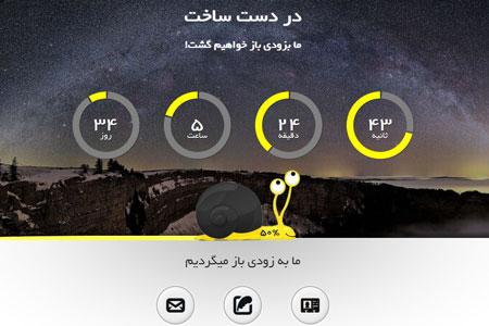 قالب صفحه در دست ساخت فارسی Snaily به صورت HTML5