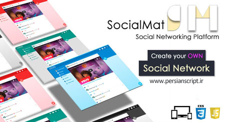 اسکریپت شبکه اجتماعی و جامعه مجازی SocialMat نسخه ۱٫۳
