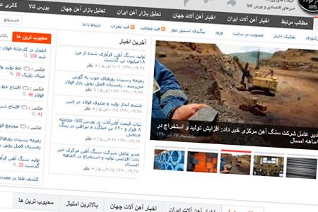 قالب خبری فارسی NewsWorld برای وردپرس