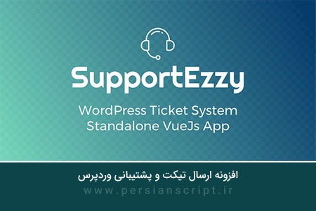 http://dl.persianscript.ir/img/supportezzy.jpg