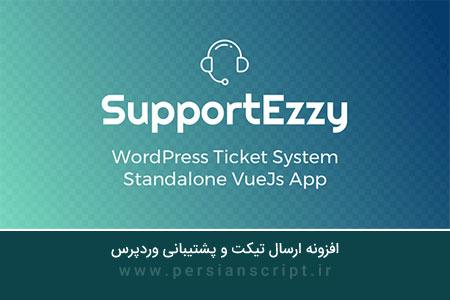 افزونه ارسال تیکت و پشتیبانی وردپرس SupportEzzy نسخه 1.6.9