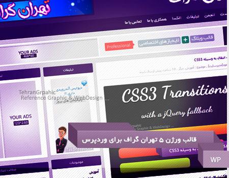 پوسته فارسی وردپرس تهران گراف نسخه 5