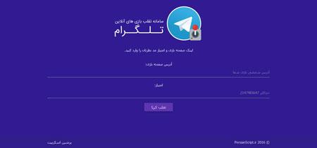 اسکریپت فارسی تقلب بازی آنلاین تلگرام Telegram Games Cheat