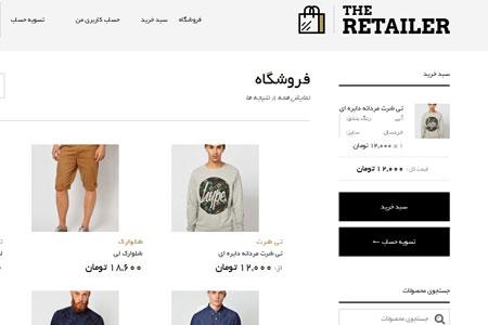 پوسته فروشگاه ووکامرس The Retailer فارسی