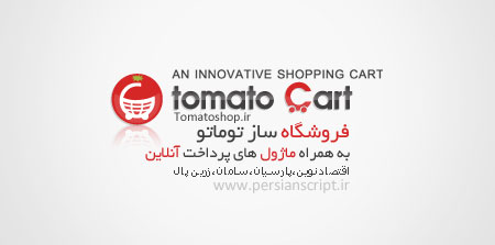 http://dl.persianscript.ir/img/tomato-cart-persian.jpg