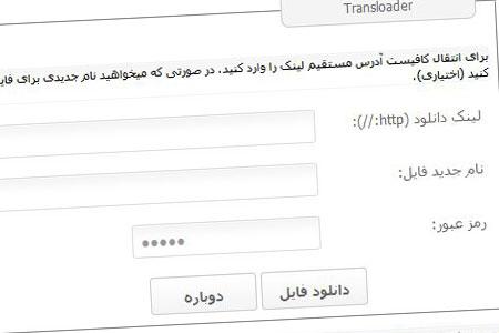 اسکریپت انتقال دهنده فایل به سرور فارسی Transloader