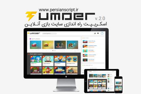 اسکریپت راه اندازی سایت بازی آنلاین Tumder نسخه ۲٫۰