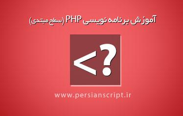 آموزش برنامه نویسی PHP – سطح مبتدی