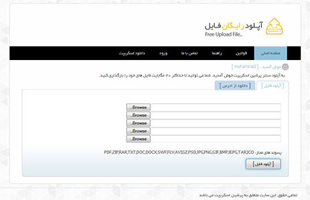 قالب زیبای PersianScript سیستم آپلود سنتر کلیجا