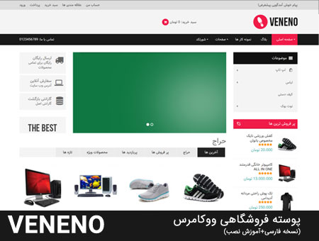 پوسته فارسی فروشگاهی ووکامرس Veneno نسخه ۱٫۷ + آموزش ویدئویی