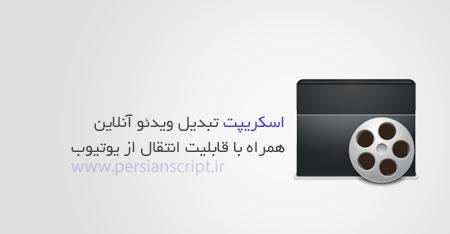 اسکریپت تبدیل ویدئو به صورت آنلاین Video Convertor
