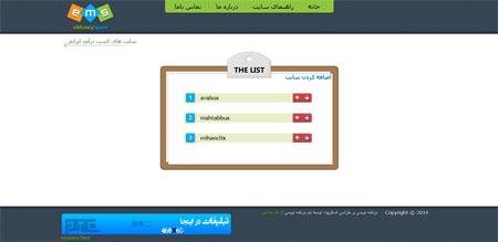 voting اسکریپت فارسی رتبه دهی و سایت های برتر