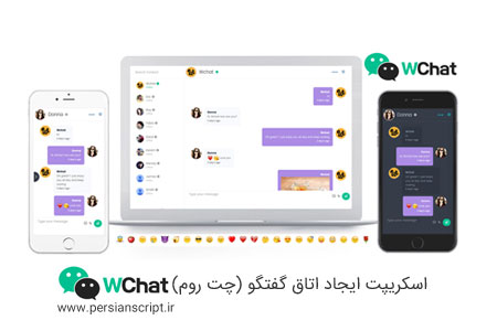 اسکریپت ایجاد چت روم و اتاق گفتگو Wchat