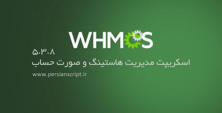 اسکریپت مدیریت صورت حساب و هاستینگ فارسی WHMCS نسخه 5.3.8
