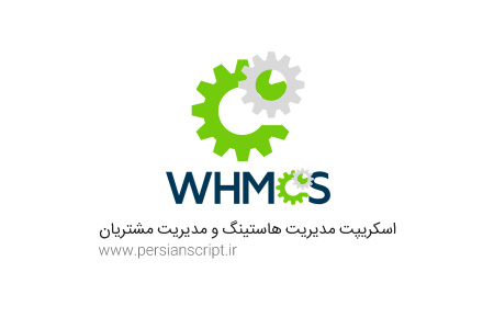 دانلود WHMCS Download
