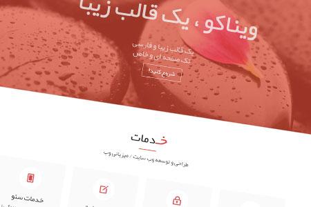 قالب تک صفحه ای فارسی ویناکو به صورت HTML