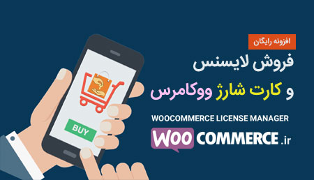 http://dl.persianscript.ir/img/woocommerce-license-manager.jpg