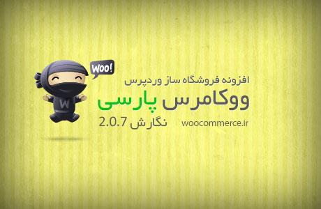 http://dl.persianscript.ir/img/woocommerce-persian-2.7.jpg